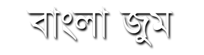 Bangla Zoom