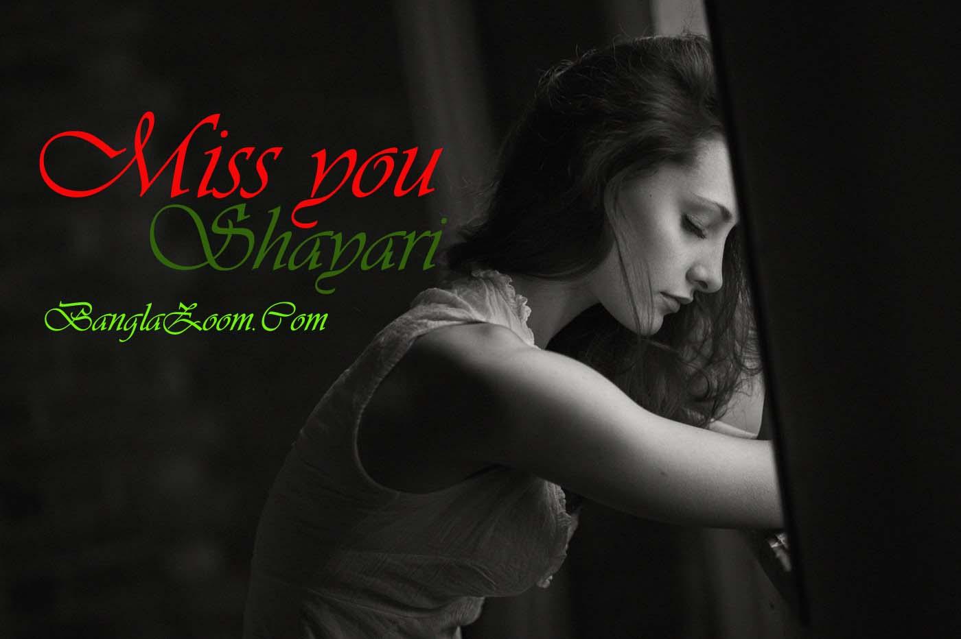 bangla miss you shayari sms message