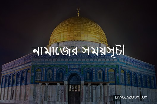 bangladesh namaz time bd