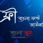 ফ্রী বাংলা ফন্ট ডাউনলোড করুন
